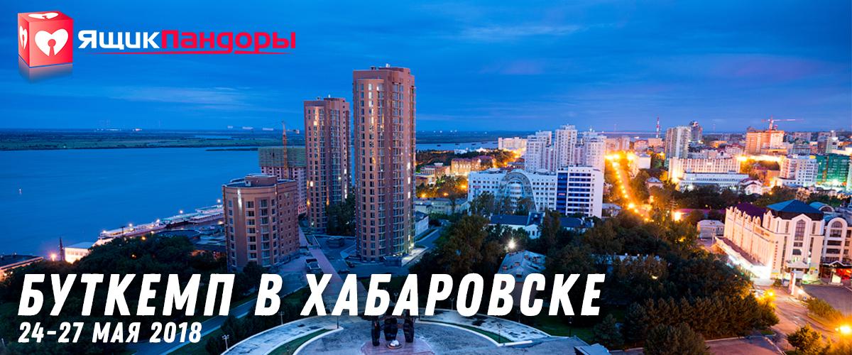 Буткемп в Хабаровске